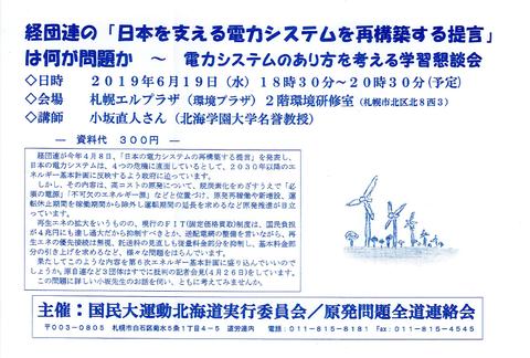 201906119原発連学習会