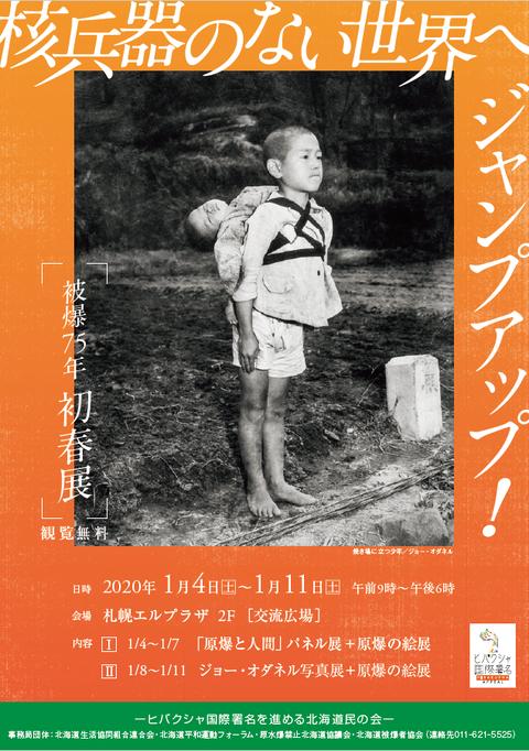 20190104-パネル展01