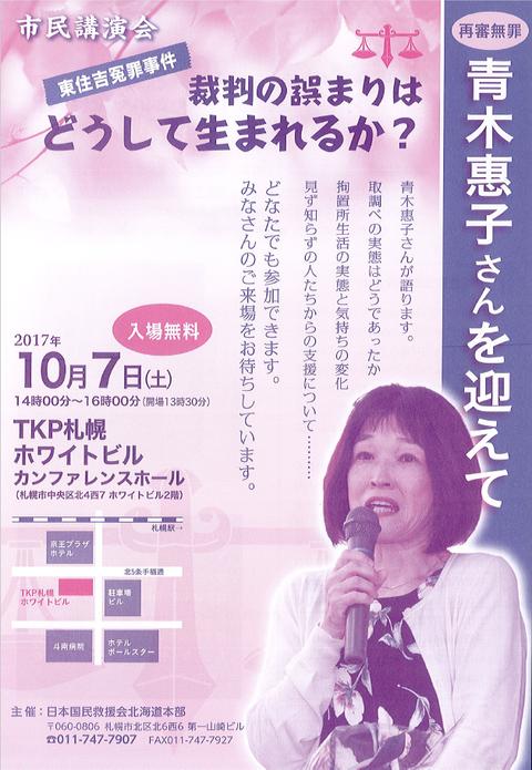 201710007救援会 青木さん