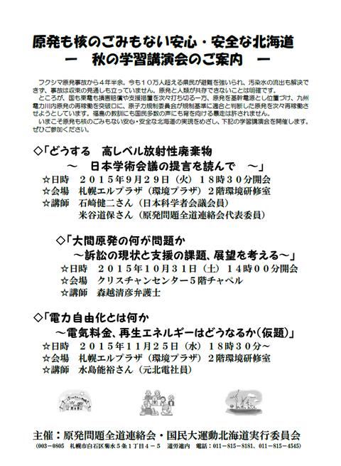 2015 原発連企画9-11月