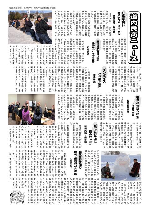 北商連ニュース8号02