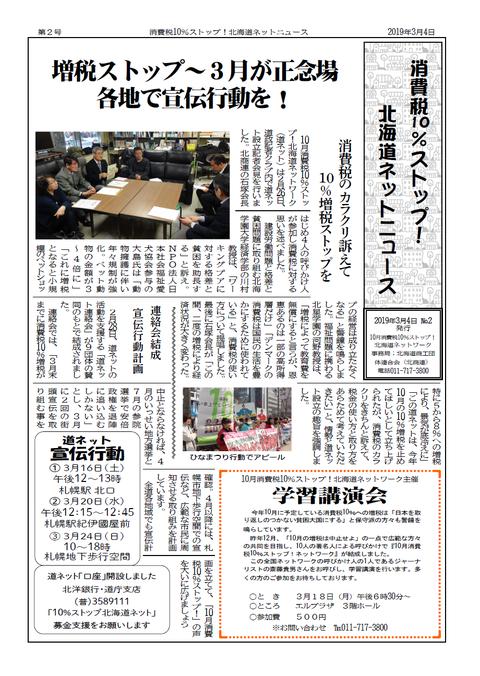10%ストップ北海道ネットニュース2