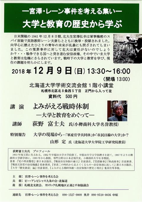 20181209宮澤レーン