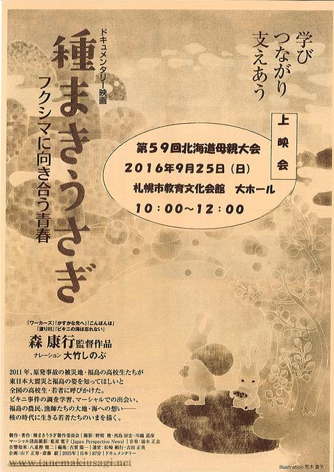 20160925種まき兎1