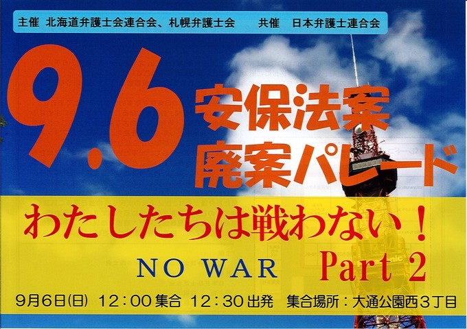 20150906私たちは戦わないpart2 (1)