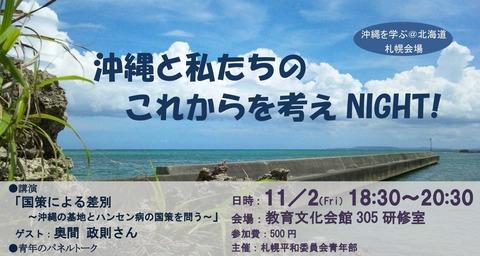20181102沖縄