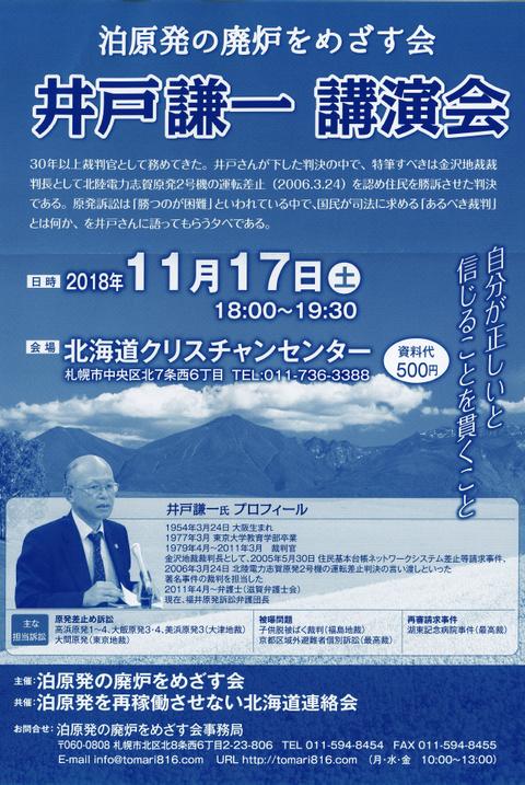 20181117原発学習会