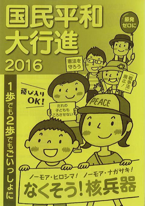 20160521さっぽろ平和行進2