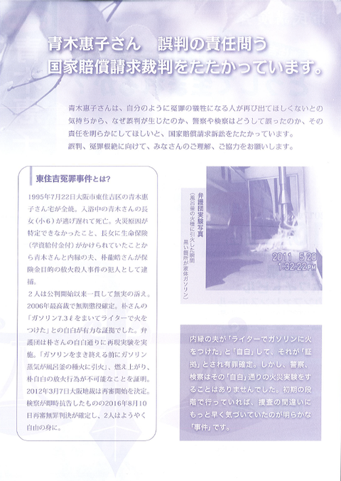 20171007救援会 青木さん2