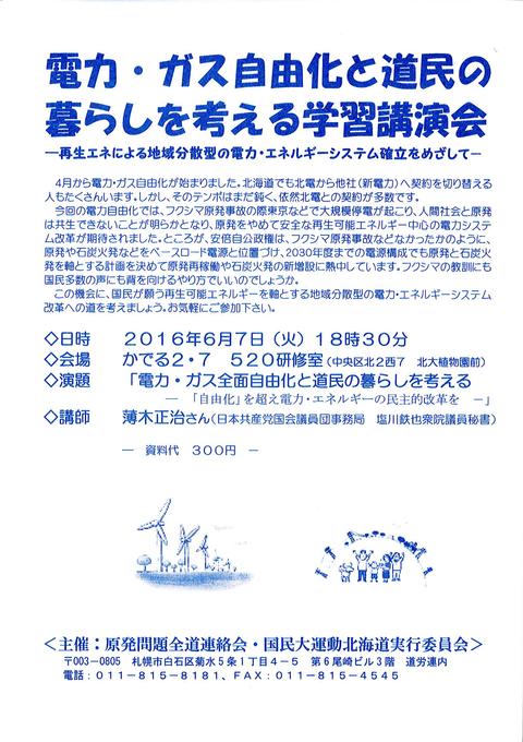20160607自然エネルギー学習