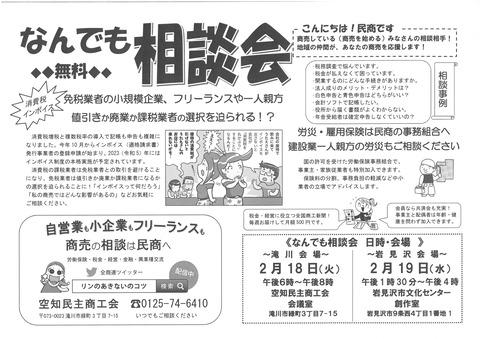 空知 相談会チラシ フェイスブック_page-0001
