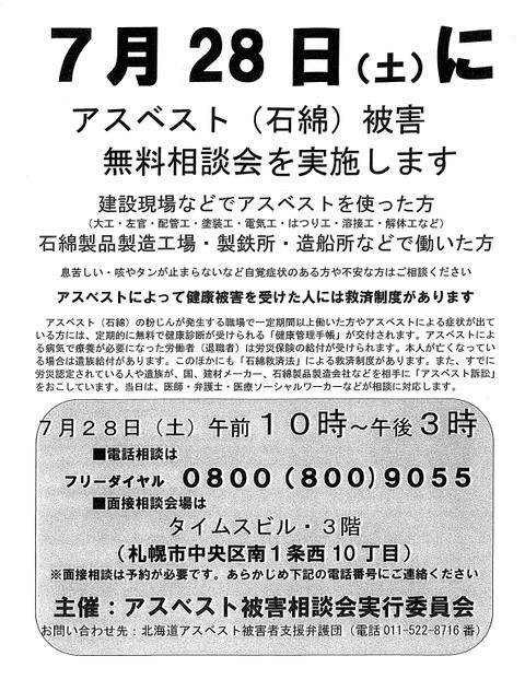 20180728アスベスト相談会