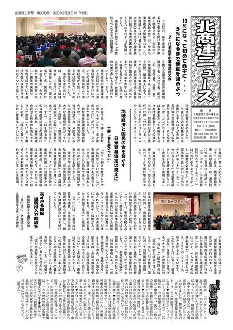 北商連ニュース 2020.3 20号(おもて面)_page-0001