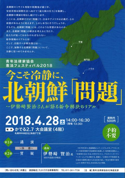 20180428憲法フェスティバル2018