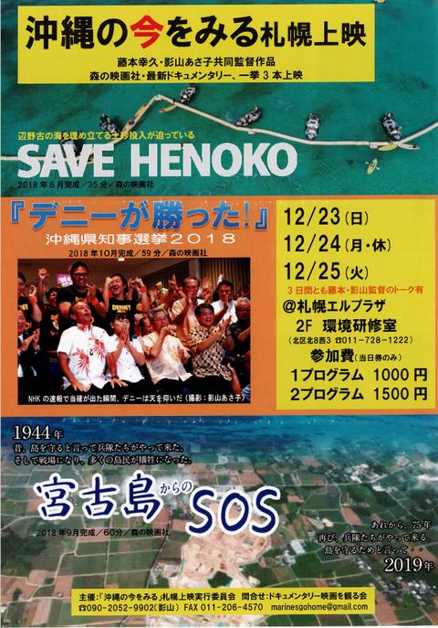 20181222~沖縄上映会-1