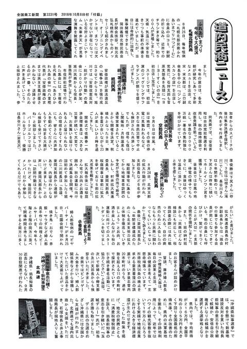 北商連ニュース3号(2018-9月02