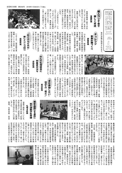 北商連ニュース5号-2