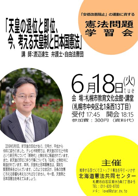2019.6.18 憲法共同センター学習会チラシ