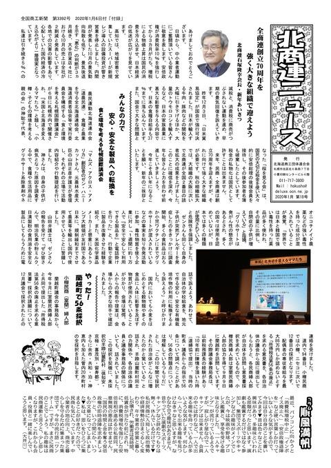 18号(表面)北商連ニュース