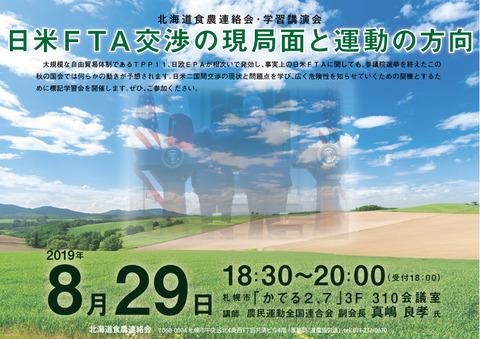 食農連絡学習会「日米FTA交渉の現局面と運動の方向」-190829