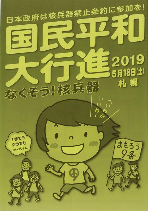 20190518平和行進02