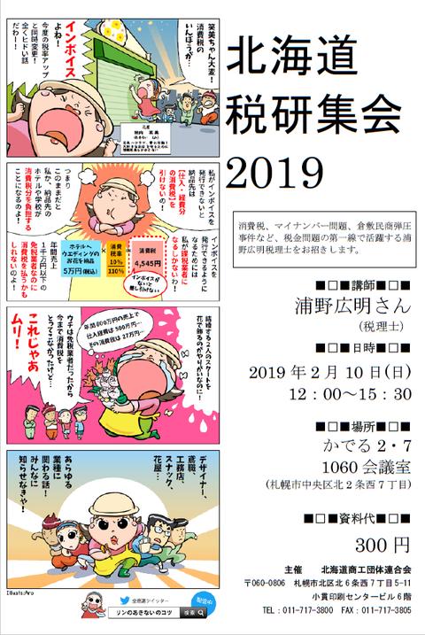 20190210北海道税研集会