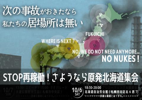 20181006さようなら原発北海道集会