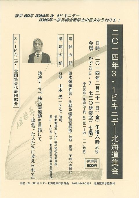 ビキニデー北海道集会