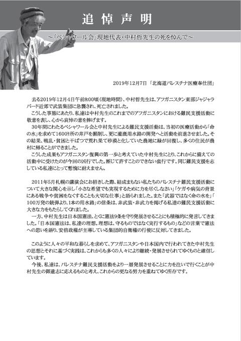 20200125中村医師追悼02