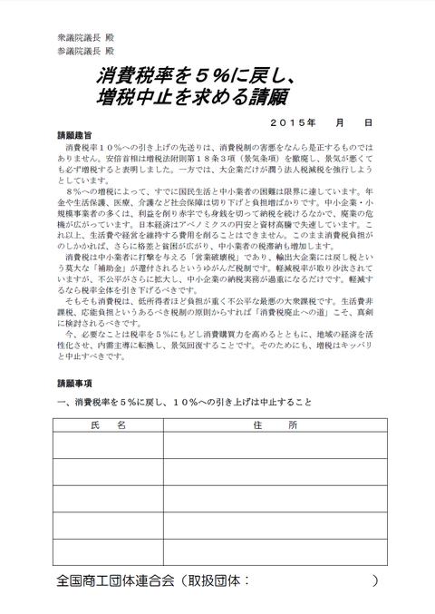 新・消費税署名