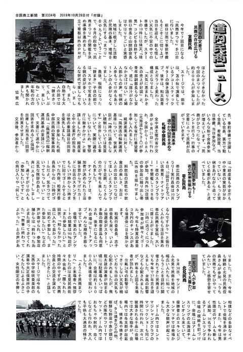 北商連ニュース4号-2