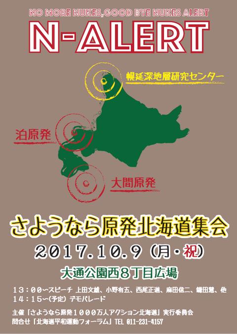 20171009さようなら原発北海道集会