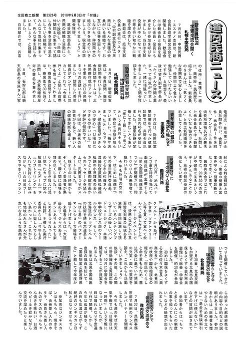 北商連ニュース2018-8月02