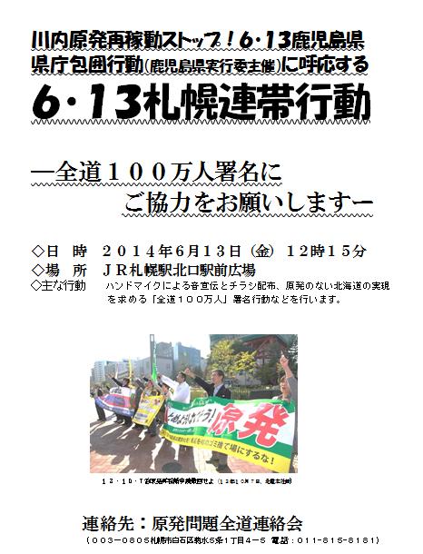 20140613川内原発再稼働反対