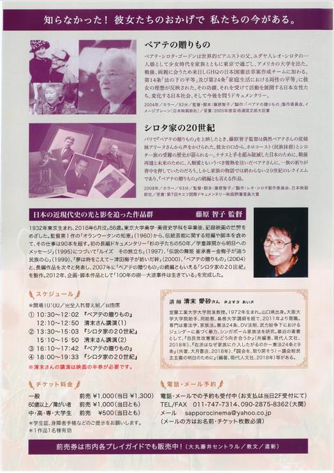 20190224ベアテ映画02