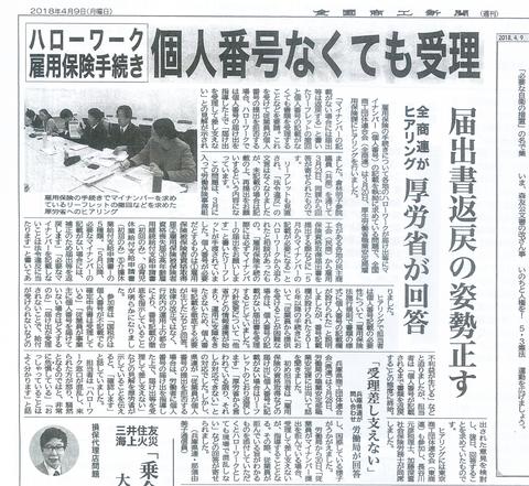 20180409商工新聞