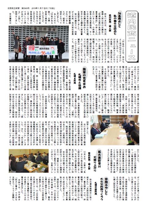 北商連ニュース6号-2