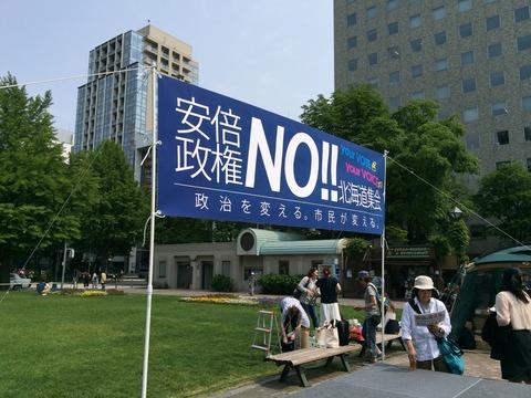 20160619野党