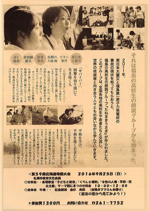 20160925種まき兎2