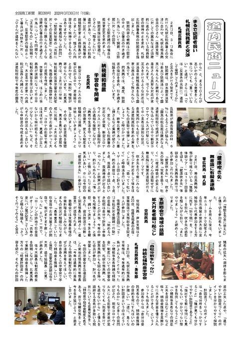 北商連ニュース 2020.4月 21号(うら面)_page-0001