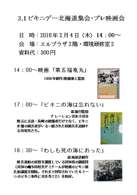 20160204ビキニ上映会