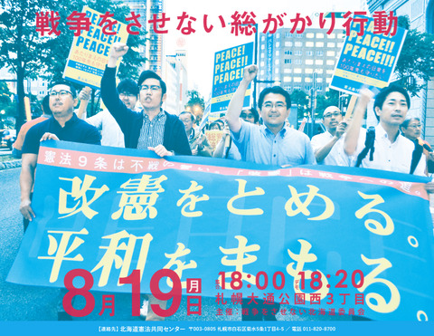 20190819戦争をさせない北海道委員会総がかり行動