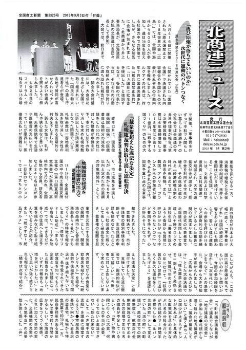 北商連ニュース2018-8月01