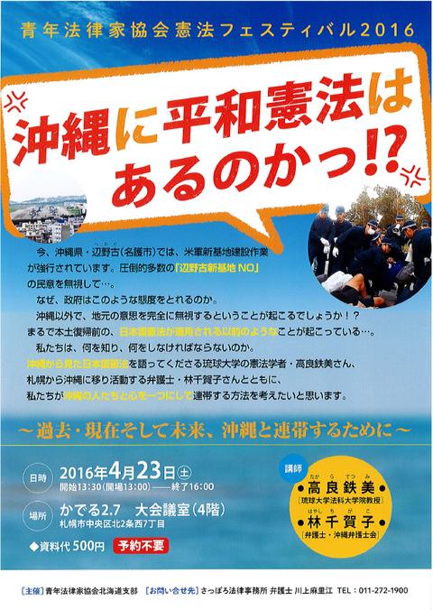 20160423沖縄・憲法・連帯