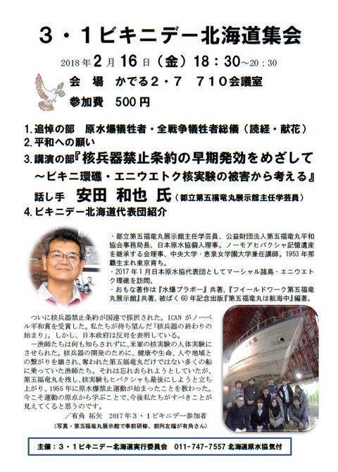 20180216道ビキニデー集会
