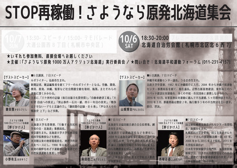 2018.10.07さようなら原発北海道集会2