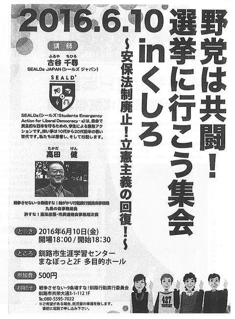 20160610釧路総がかり