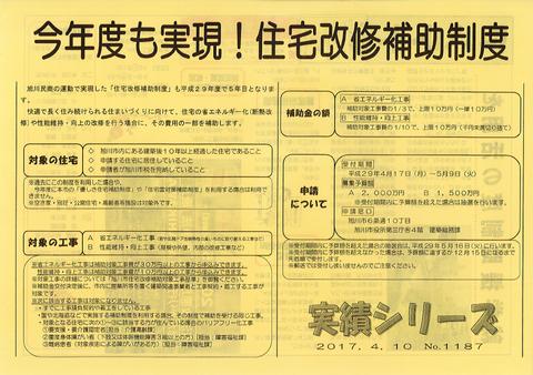 旭川民商ニュース実績シリーズ1187
