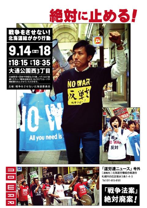 道労連ニュース号外「戦争をさせない北海道総がかり行動」_150914-18