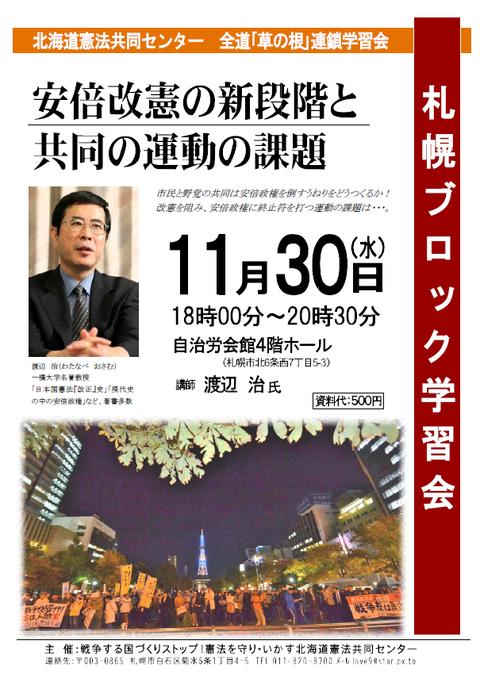 20161130渡辺先生 共同センター学習会